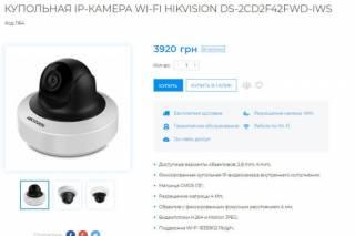 IP 4 Мп Wi-Fi видеокамера Hikvision DS-2CD2F42FWD-IWS Отличная! 7