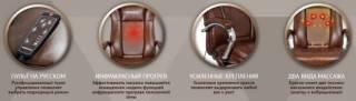 Массажное кресло YAMAGUCHI Prestige 9
