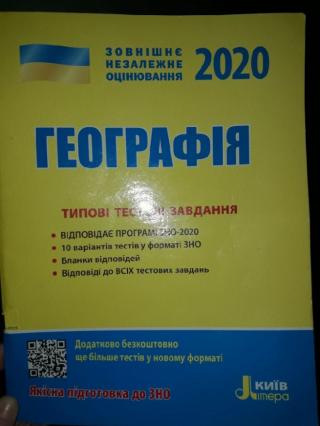 ЗНО, атласы 7-10 клас, справочники, тесты