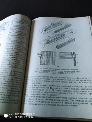 Бобиков Изготовление художестаенной мебели 1988 год 4