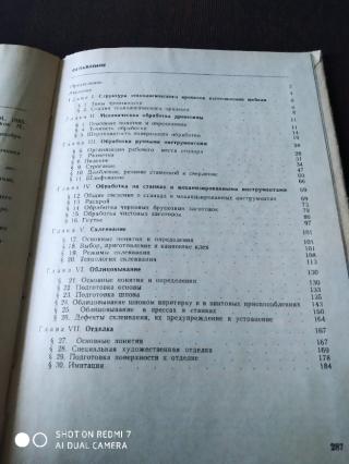 Бобиков Изготовление художестаенной мебели 1988 год 6