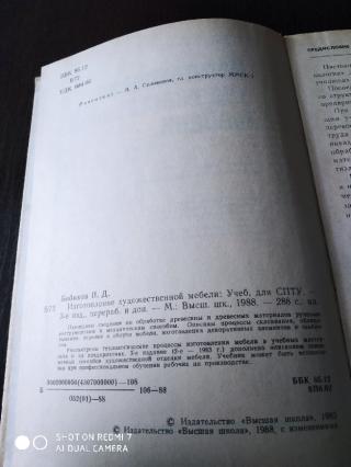 Бобиков Изготовление художестаенной мебели 1988 год 3