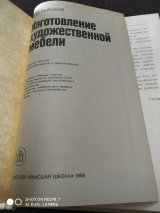 Бобиков Изготовление художестаенной мебели 1988 год 2