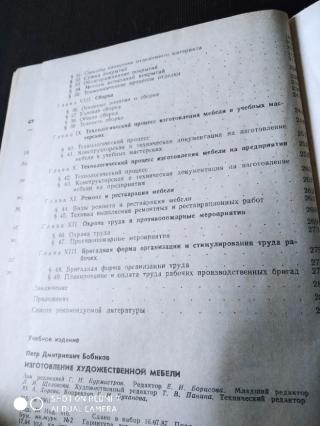 Бобиков Изготовление художестаенной мебели 1988 год 7