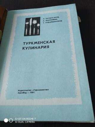 А. Багдасаров Туркменская кулинария 1981 год 3