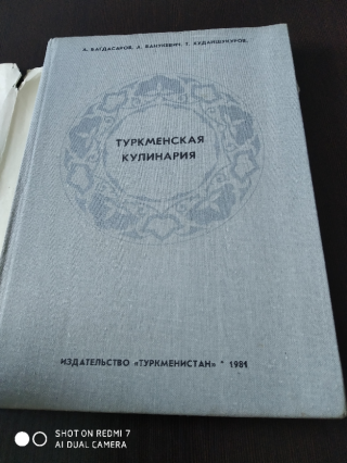 А. Багдасаров Туркменская кулинария 1981 год 2