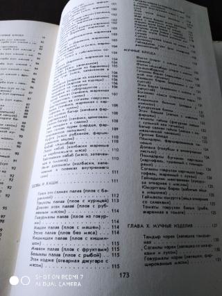 А. Багдасаров Туркменская кулинария 1981 год 7