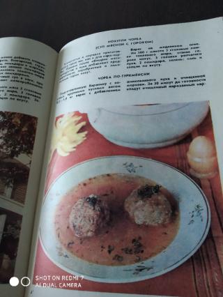 А. Багдасаров Туркменская кулинария 1981 год 4