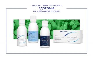 Анкарцин-ваша программа здоровья на клеточном уровне