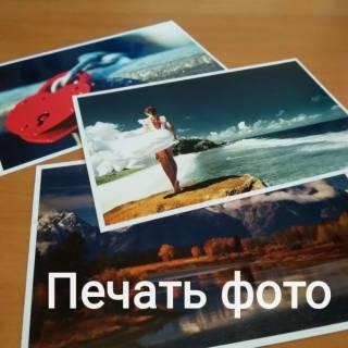Фотопечать, печать фото сдоставкой по Украине