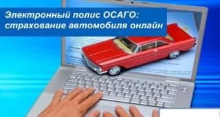 Авто страховка  Электронный полис