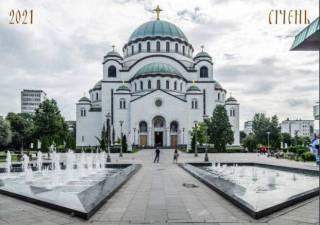 Календар перекидний Сербія на 2021 рік 7