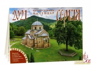 Календар перекидний Сербія на 2021 рік