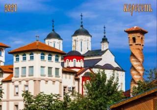 Календар перекидний Сербія на 2021 рік 5