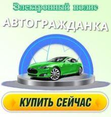 Автострахование в Киеве