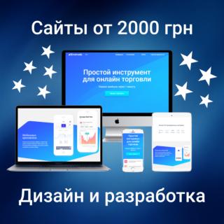 Дизайн, создание сайтов, landing page, интернет магазин от 2000 грн