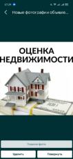 Оценка недвижимости.