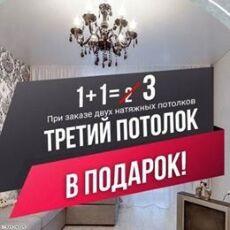 Акция!!! Натяжные потолки 1+1=3