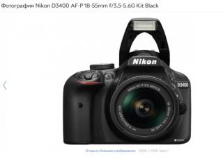 Продам фотокамеру  Nikon D3400 2