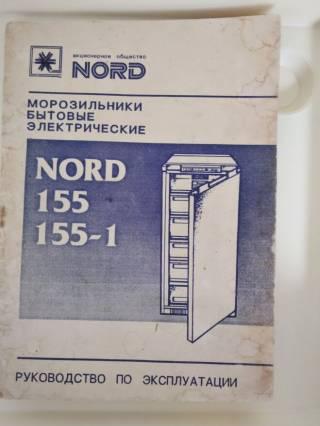 Продам дёшево морозильник Nord (Норд) 155, 200 л, 6 отделений, рабочий 6
