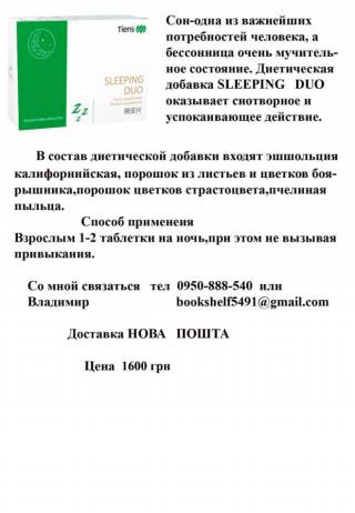 ТЯНЬШИ-SLEEPING DUE-борьба с бессонницей