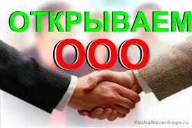 Срочная регистрация ООО с НДС за 1 рабочий день.
