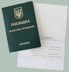 Вид на жительство в Украине (временный, постоянный,гражданство).