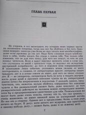 Ф.М. Достоевский, Подросток издание 1986г тканевый переплет 4