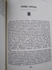 Ф.М. Достоевский, Подросток издание 1986г тканевый переплет 8