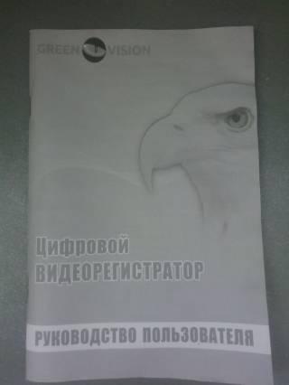 Відеореєстратор. GreenVision 2