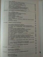 редкая книга 1000 советов экономии  домоводство шитье вязание ремонт 6