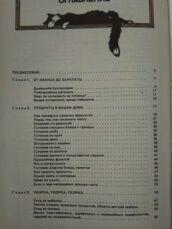 редкая книга 1000 советов экономии  домоводство шитье вязание ремонт 5