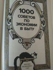 редкая книга 1000 советов экономии  домоводство шитье вязание ремонт 3