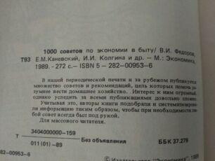 редкая книга 1000 советов экономии  домоводство шитье вязание ремонт 4