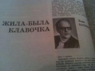 Журнал Юность 1985 г ЧП Районного масштаба Ю.Поляков Б.Васильев 5