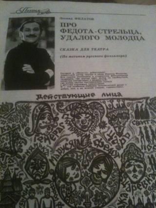 Журнал Юность 1985 г ЧП Районного масштаба Ю.Поляков Б.Васильев 7
