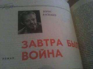Журнал Юность 1985 г ЧП Районного масштаба Ю.Поляков Б.Васильев 4