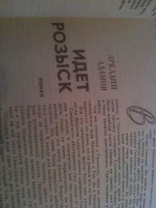 Журнал Юность 1985 г ЧП Районного масштаба Ю.Поляков Б.Васильев 3