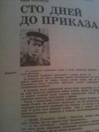 Журнал Юность 1985 г ЧП Районного масштаба Ю.Поляков Б.Васильев 2