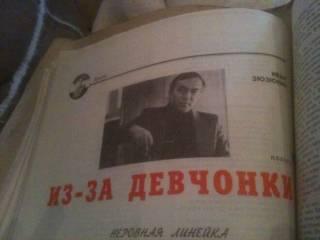 Журнал Юность 1985 г ЧП Районного масштаба Ю.Поляков Б.Васильев 6
