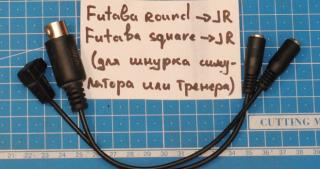 Переходники для симулятора / тренера для futaba / JR