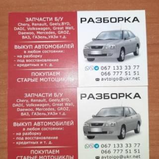 Автовыкуп выкуп автомобилей