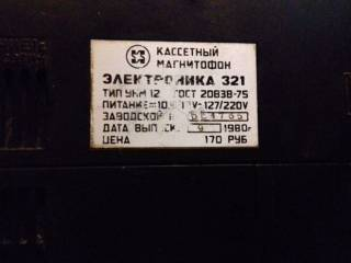 Магнитофон Электроника 321 (из блоком питания) 6