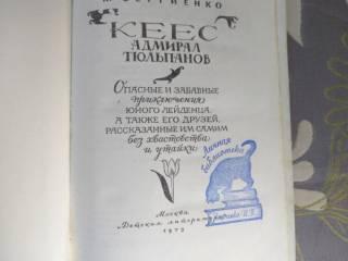 Константин Сергиенко  Кеес Адмирал Тюльпанов Фантастика приключения 3