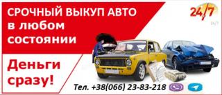 Срочный Автовыкуп в Харькове и области! 2