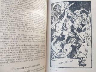 Беляев  Последний человек из Атлантиды Голова профессора Доуэля Остро 5