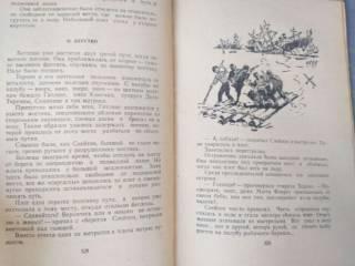 Беляев  Последний человек из Атлантиды Голова профессора Доуэля Остро 3