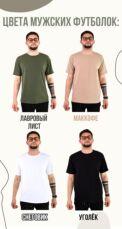 Мужская базовая хлопковая футболка прямого кроя в разных цветах 6