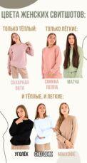 Женский базовый свитшот свитер трикотажный спортивный в разных цветах 5