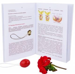 Система Вагитон : Книга по тренировка интимных мышц у женщин 3